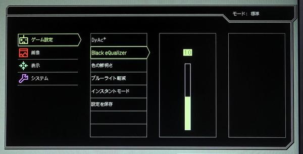 ZOWIE XL2746S_OSD_Black-Equalizer