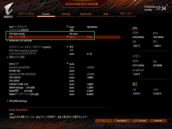 GIGABYTE B550M AORUS PRO_BIOS_OC_2