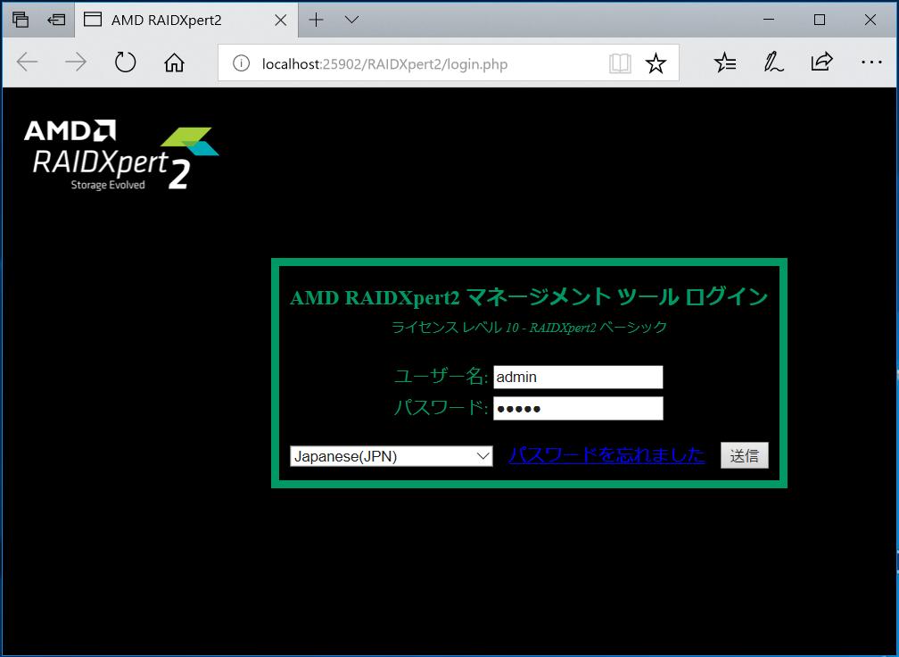 RAIDXpert2_2