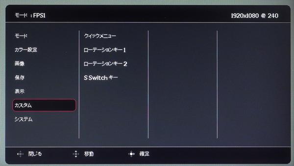 ZOWIE XL2746K_OSD_menu (6)