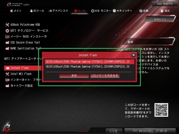 ASRock Z590 Phantom Gaming-ITXTB4_BIOS_7