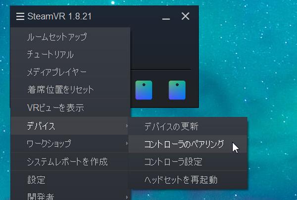 VALVE INDEX Controller_pairing_1