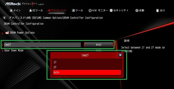 ASRock Fatal1ty X470 Gaming-ITX/ac_BIOS_OC_17