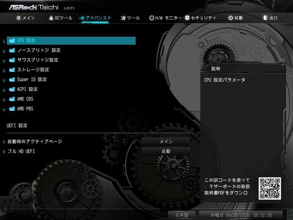 ASRock X470 Taichi_BIOS_2