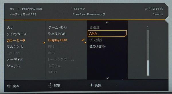 BenQ MOBIUZ EX3415R review_08695_DxO