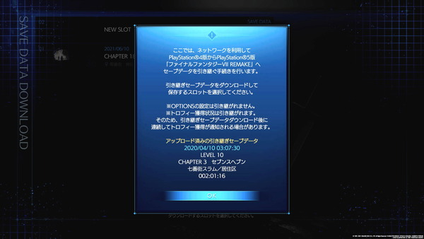 FF7R PS5 SAVE DATA COPY_6