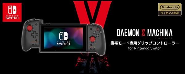 携帯モード専用グリップコントローラー for Nintendo Switch
