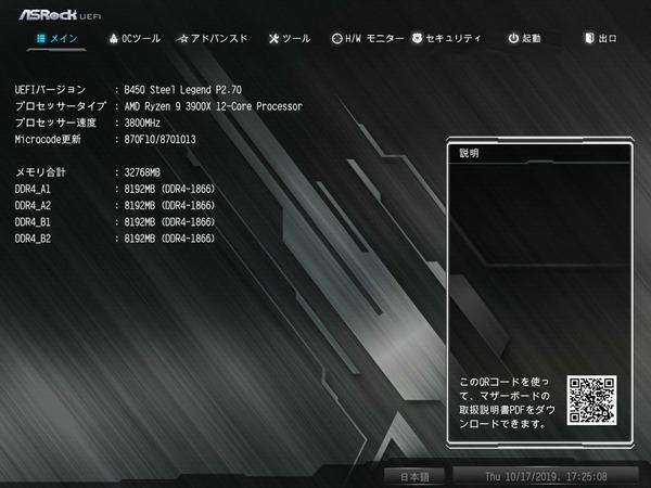 ASRock B450 Steel Legend_BIOS_1
