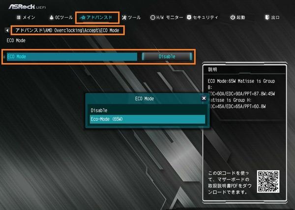 ASRock B450 Steel Legend_BIOS_OC_7