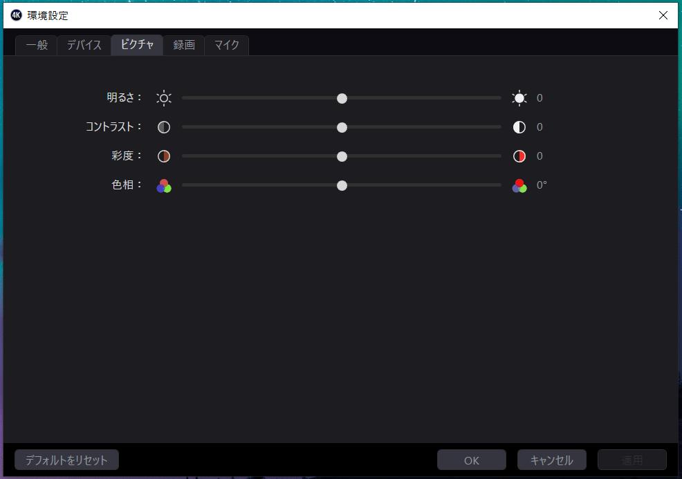 Elgato 4K Capture Utility_config_3