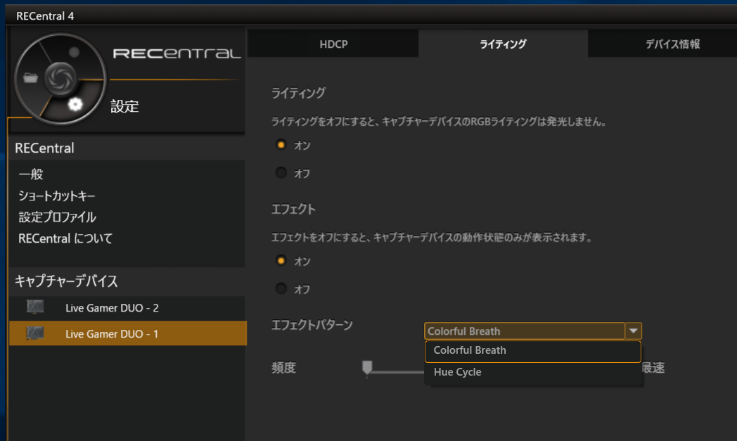 AverMedia Live Gamer DUO_LED_setting_2