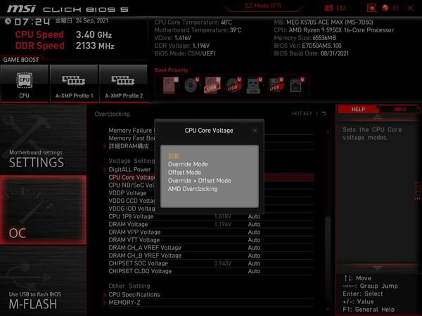 MSI MEG X570S ACE MAX_BIOS_OC_10