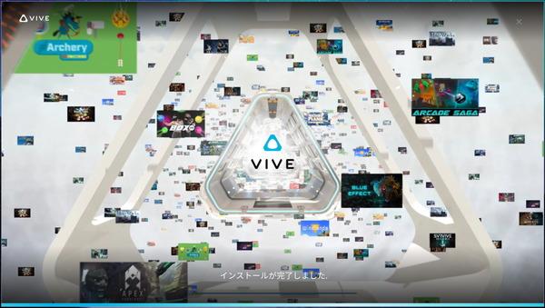 HTC VIVE Cosmos_software_setup_6