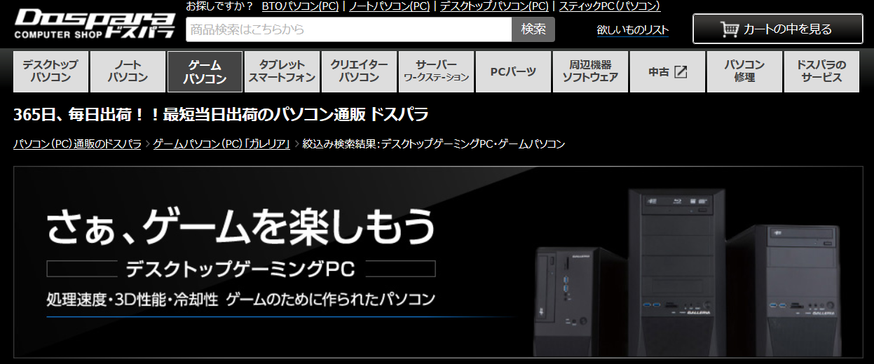 e51566f079 2019年】ドスパラ「GALLERIA」のおすすめゲーミングBTO PCの選び方 ...