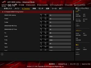ASUS ROG STRIX X470-F GAMING_OC test_BIOS (2)