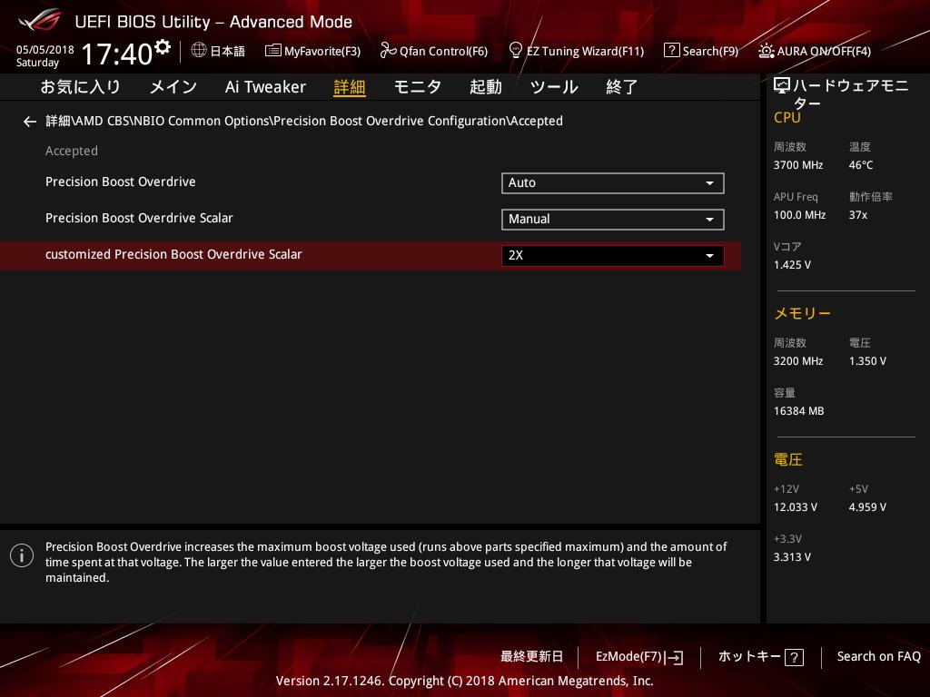 Precision Boost Overdrive_BIOS_Setting_2