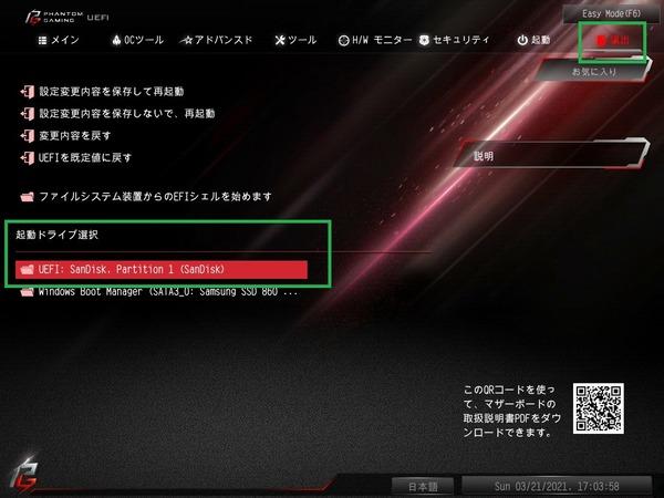 ASRock Z590 PG Velocita_BIOS_10