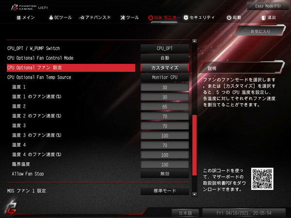 ASRock Z590 Phantom Gaming-ITXTB4_BIOS_Fan_3