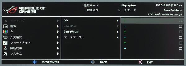 ASUS ROG Swift 360Hz PG259QN_OSD_GamePlus_Croshair_2