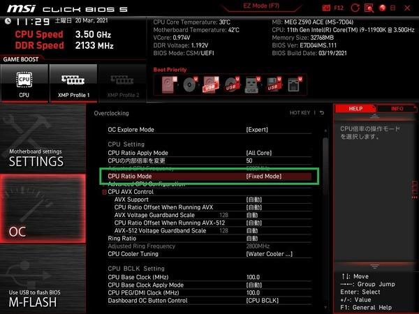 MSI MEG Z590 ACE_BIOS_OC_5