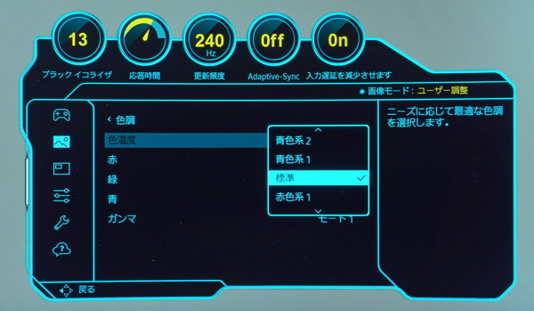Samsung Odyssey G9_OSD_Color-temp_settings