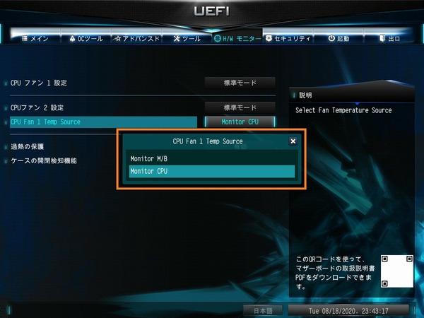 ASRock DeskMini X300_BIOS_Fan_4