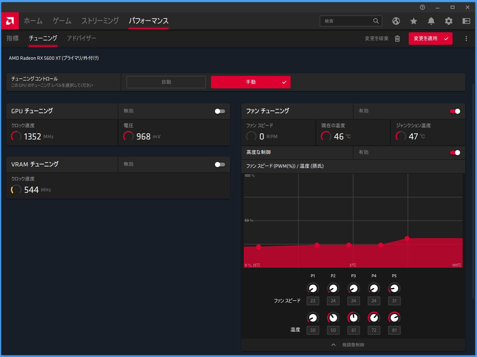 SAPPHIRE PULSE Radeon RX 5600 XT_setting_Fan