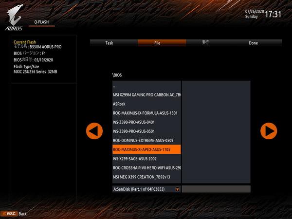 GIGABYTE B550M AORUS PRO_BIOS_7