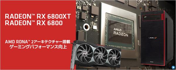 Radeon RX 6000 BTO PC_PC-Koubou