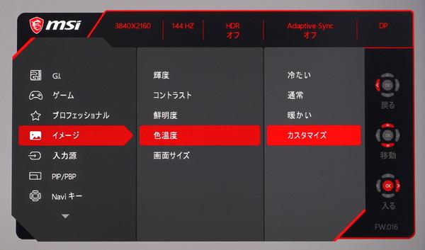 MSI Optix MPG321UR-QD_OSD_Color-Temp_manual (1)
