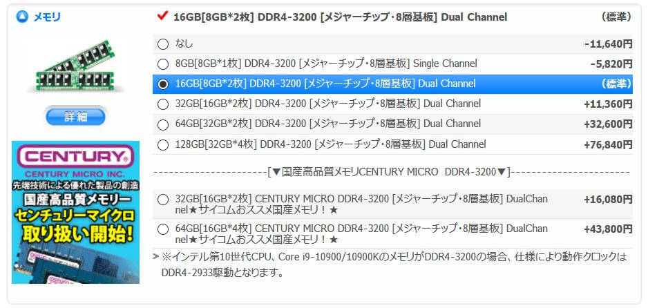 Sycom G-Master Hydro Z590_Memory_option