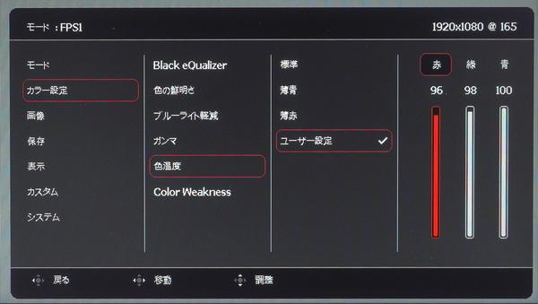 ZOWIE XL2731K_OSD_color-temp_manual