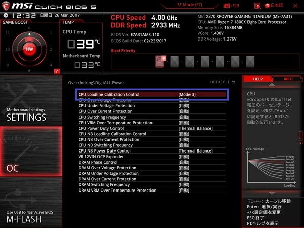 MSI X370 XPOWER GAMING TITANIUM_BIOS_vt_2
