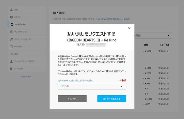 Kingdom Hearts PC Refund (3)