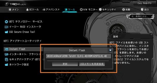 ASRock X299 Taichi CLX_BIOS_6