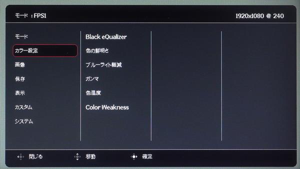 ZOWIE XL2746K_OSD_menu (2)