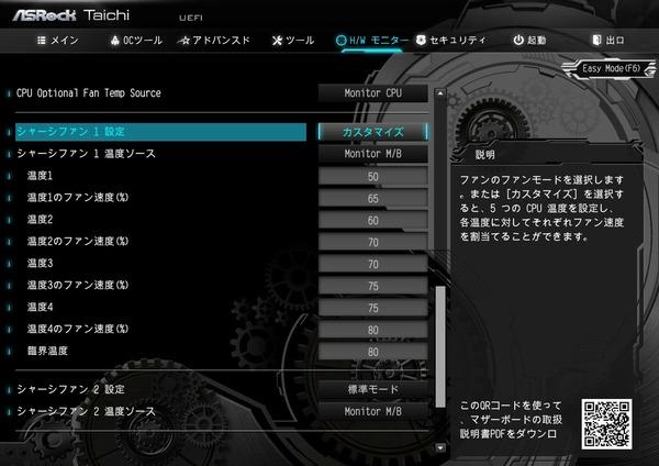 ASRock X399M Taichi_BIOS_12