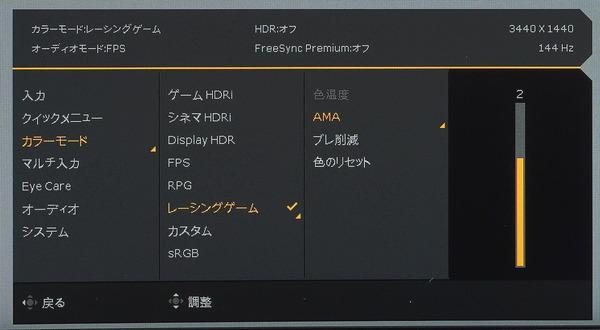 BenQ MOBIUZ EX3415R_OSD_Overdrive