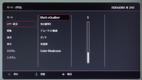 ZOWIE XL2746K_OSD_Black-Equalizer
