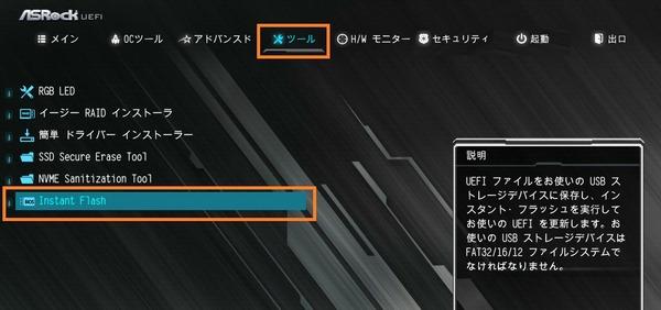 ASRock B450 Steel Legend_BIOS_4