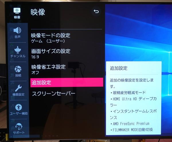 LG OLED48CXPJA_menu_4K-120FPS_2
