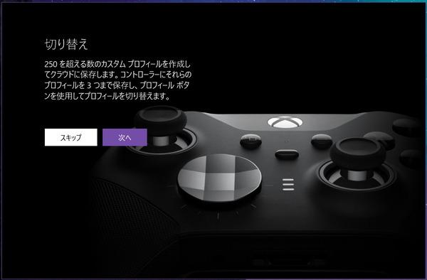 Xbox accessary_Elite2_guide (4)