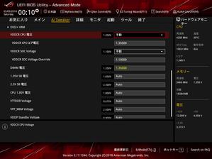 ASUS ROG STRIX X470-F GAMING_OC test_BIOS (4)