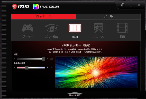 MSI GS66 Stealth GS66-10UG-003JP_True Color (2)