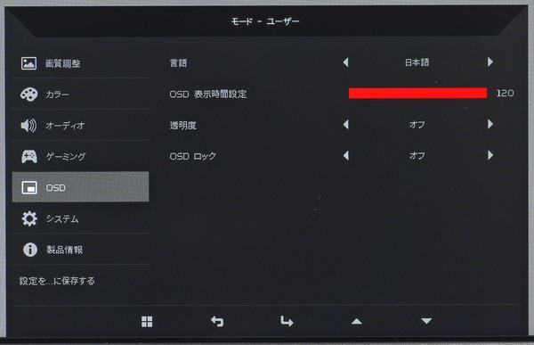 Acer Predator XB323QK NV_OSD_settings (5)