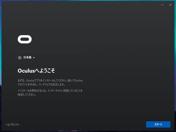 Oculus-app-pc-install (2)