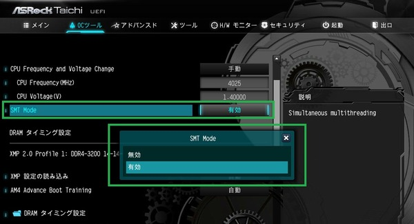 ASRock X470 Taichi_BIOS_OC_4