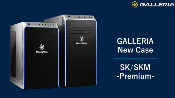 GALLERIA SK-SKM Premium