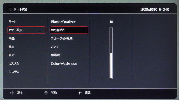 ZOWIE XL2746K_OSD_Color Vibrance