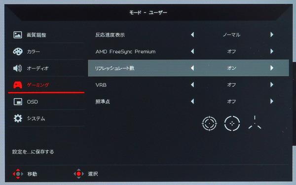 Acer Nitro XV282K KV_OSD_RefreshRate
